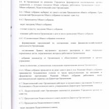 устав11