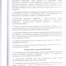 устав14