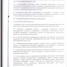 устав15