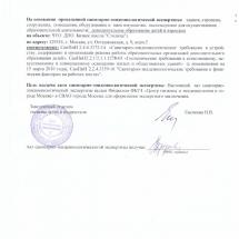 акт2_page-0001