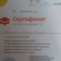 20180707_134514[1]