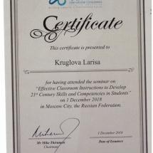 Сертификат. Сингапур