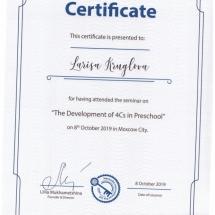 сертификат с