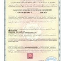 zaklyuchenie-SE`S-2019_page-0001